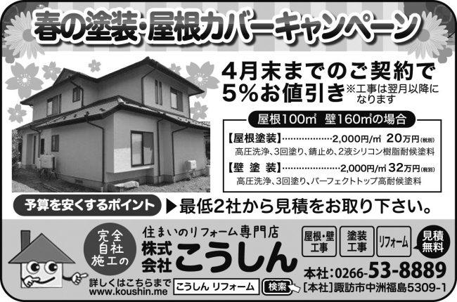 🌸春の塗装・屋根カバー5%お値引きキャンペーン🌸